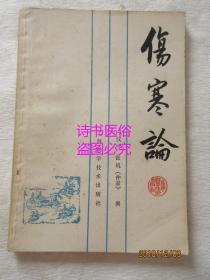 伤寒论——上海中医学院伤寒温病教研组校注