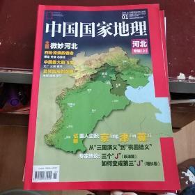 中国国家地理 2015年第1期 河北专辑上 总第651期