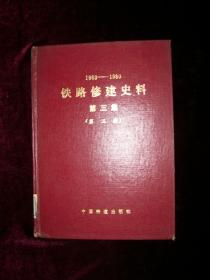 铁路修建史料(第三集 第三册)(1963--1980)