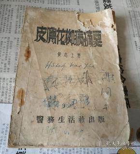 皮肤花柳病摘要。1948年。w3。