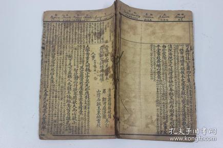 新增绘图幼学故事琼林(卷三)