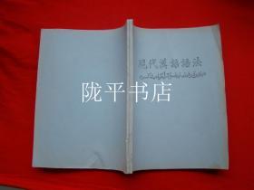 现代汉语语法(油印本)