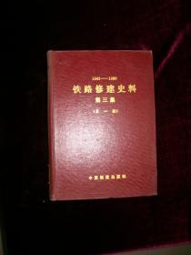 铁路修建史料(第三集 第一册)(1963--1980)