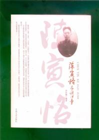 陈寅恪家族旧事(16开插图本/16年一版一印)篇目见书影