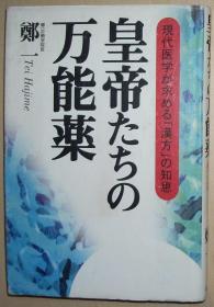 日文原版书 皇帝たちの万能薬―现代医学が求める「汉方」の知恵 単行本  郑一  (著)