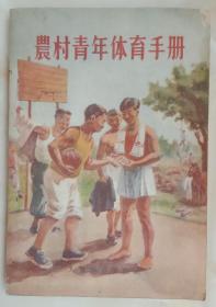 50年代书籍----《农村青年体育手册》-----虒人荣誉珍藏