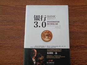 银行3.0----移动互联时代的银行转型之道