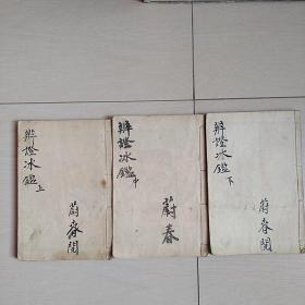 辨证冰鉴(全三册)[宣统元年]