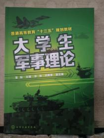 大学生军事理论(2018.10重印)