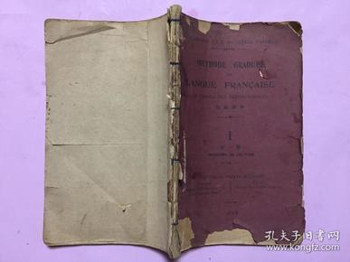 法语读本第一册(无封底无版权)