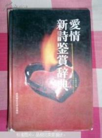 爱情新诗鉴赏辞典  【精装本】版权页被撕、书不少页