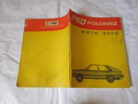 FSO POLONEZ 波罗乃斯 使用手册   .  有活页  电气设备线路图
