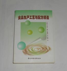 食品生产工艺与配方精选1998年