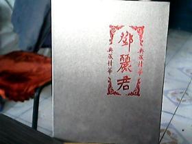 照片:《典藏精华:邓丽君影集》(17张、有邓丽君哥哥的签名)