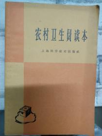 《农村卫生院读本》人体的基本知识、传染病的基本知识、除四害 讲卫生、常见的寄生虫病、呼吸道疾病、肠胃道疾病、其他常见疾病、.....