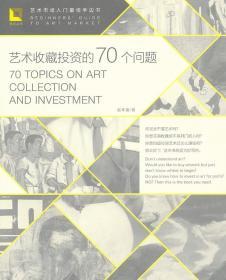 艺术收藏投资的70个问题
