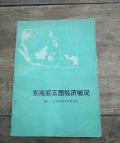 东南亚五国经济概况