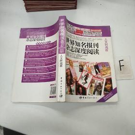 世界知名报刊杂志深度阅读:财经科技篇(英汉对照)