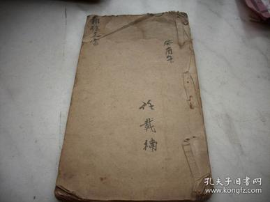 清代手抄本【婚丧嫁娶-对联罗经符咒】杂录一册40面!26/14.5厘米
