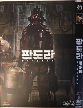 潘多拉(2016)韩国 惊悚 SJ-10479A DVD-9