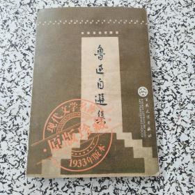 现代文学名著:鲁迅自选集(1933年版本)(原版珍藏)
