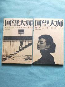 回望大师【世界人像摄影十杰 、世界艺术摄影十杰】两册合售