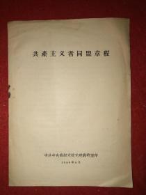 1956年中共中央高级党校党建教研室印:《共产主义者同盟章程》(20.5X15厘米)——该书显然为建国初高级将领到高级党校学习之用的版本