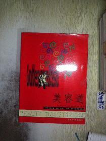 华山论剑•中国美容业领袖年会系列丛书:美容道