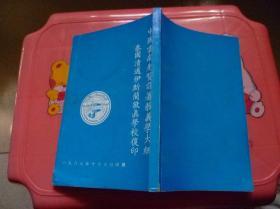 中国云南先贤译著教义学大纲泰国清进伊斯兰教真学校复印