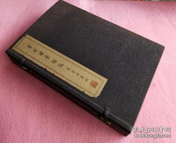 低价出 昭和15年版名家签赠本《吉祥图案解题》大开本两厚册全原函原装.图片甚多 中国风俗图册。
