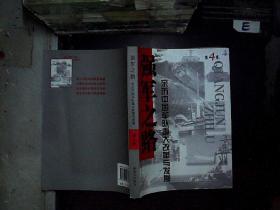 强军之路(第4卷):亲历中国军队重大改革与发展...