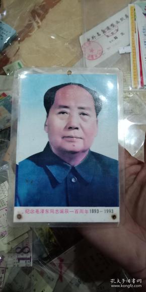纪念毛泽东同志诞辰100周年1893-1993画片