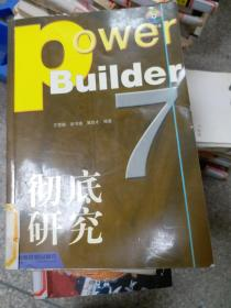 正版~现货Power Builder 7彻底研究9787113040222