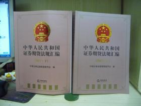 中华人民共和国证券期货法规汇编【 2017年;上,下两册全 】