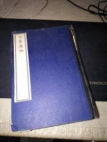 全芳备祖 --前集 (32开硬精装1982