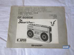 SHARP 夏普  GF-6060X  录音机 说明书  【六种语言】