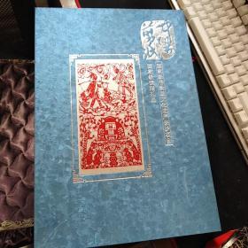 中阳剪纸十二月民俗风情图 盒装线装 国家级馈赠礼品