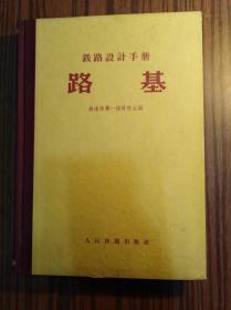 铁路设计手册:路基                    (16开精装本)《117》