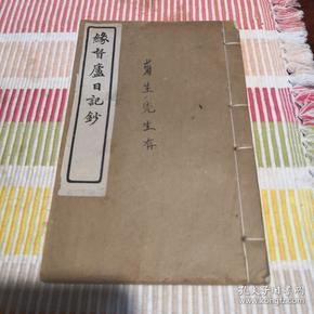 民国白纸影印《缘督庐日记钞》卷五一册02