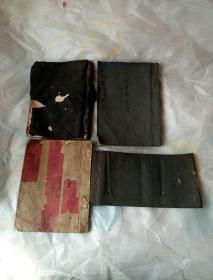民国前后老账本四册