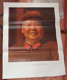 完美72年宣传画毛泽东像毛主席像1966年一九六六年毛主席在北京笑眯眯军装画像,2开即53x72厘米