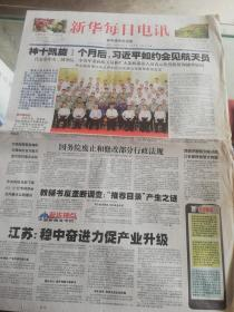 【报纸】 新华每日电讯 2013年7月27日【神十凯旋1个月后,习近平如约会见航天员】