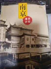 老街漫步.南京