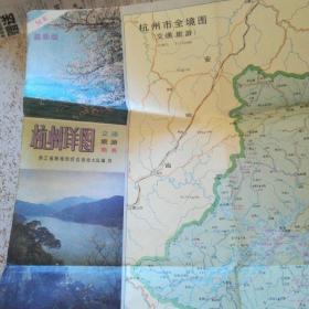 杭州详图(交通、旅游、商务)
