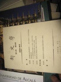 新史學 第9卷第4期 英國史專輯