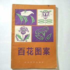 百花图案(1986年1版1印)
