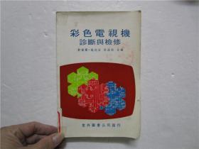 1980年版 彩色电视机诊断与检修(香港桃源出版社出版)