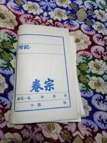 湖南省中医药研究院老中医张璧姿门诊处方、病案记录、医案手稿一摞