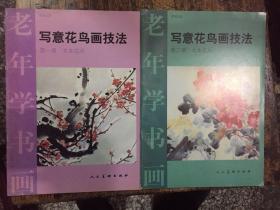 写意花鸟画技法  第一册 木本花卉   第二册  木本花卉  二册合售