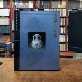 故宫博物院藏文物珍品大系:五彩·斗彩